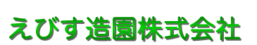 えびす造園株式会社