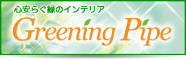 GreeningPipe